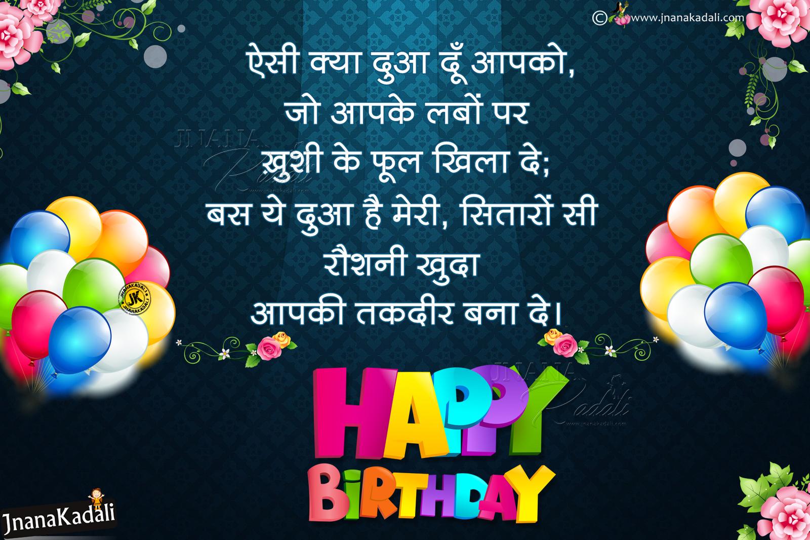 Best Hindi Birthday Greetings For Friend Happy Birthday Shayari In