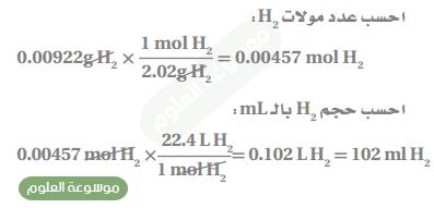 ما الحيز ml ،الذي يشغله غاز الهيدروجين الذي كتلته g 0.00922 في الظروف المعيارية STP