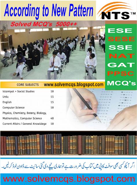 Etea Mcqs Book