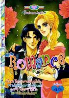 ขายการ์ตูนออนไลน์ Romance เล่ม 177