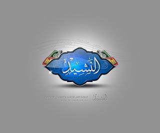 Hindustani, Arabic and English Nasheed - nasheed-logo - image by desdoc.deviantart.com