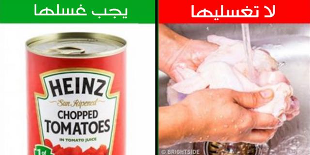 5 أنواع من الأطعمة يجب ألا تغسليها قبل الطبخ وأخرى يجب غسلها بعناية