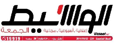 وظائف وسيط الأسكندرية عدد الجمعة 2 سبتمبر 2016