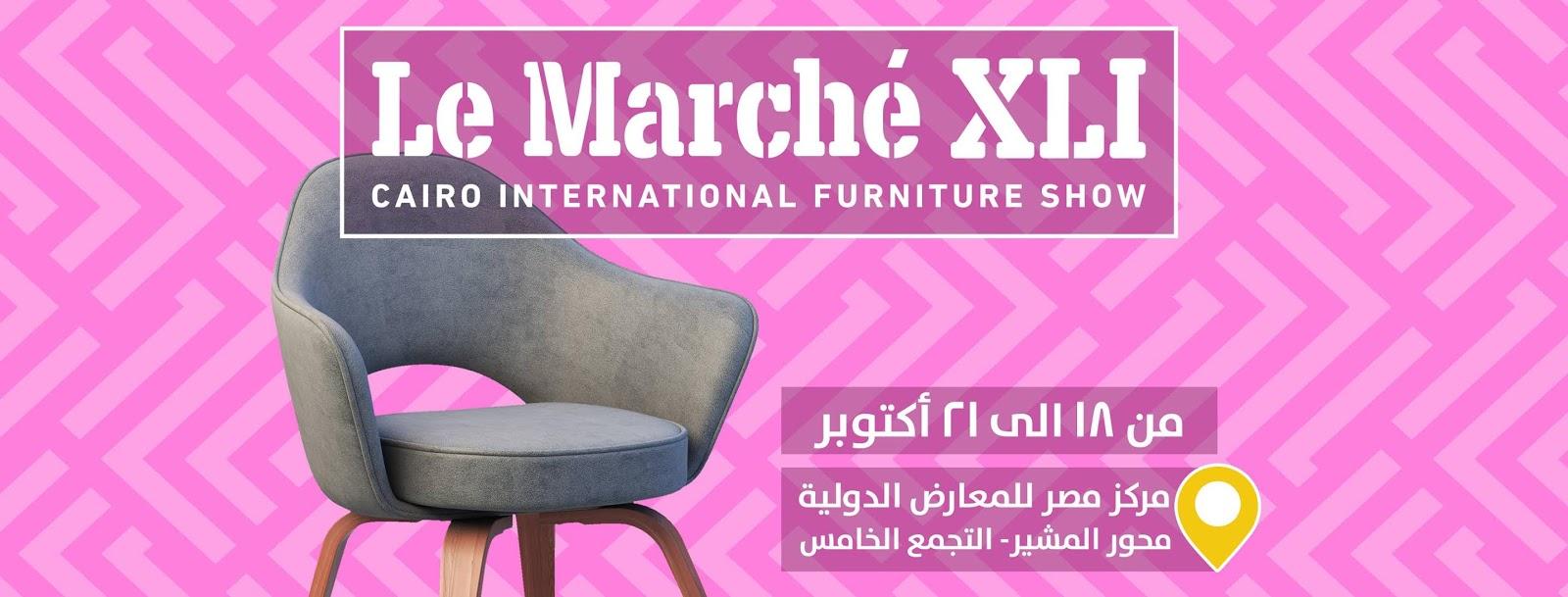 معرض لو مارشيه اكتوبر 2018 تغطية شاملة لاسعار الاثات بالمعرض