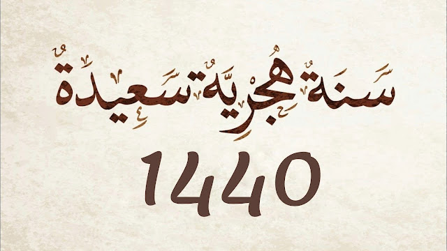 صور لعام 1440 هجــري أجمل خلفيات واتس أب وفيس بوك للعام الهجري الجديد 1440 صور مكتوب عليها كل عام وانتم بخير بمناسبة العام الهجري 1440