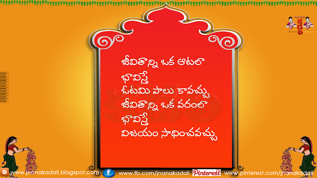 Here is Telugu Motivation Quotes, Motivation Thoughts in Telugu, Best Motivation Thoughts and Sayings in Telugu, Telugu Motivation Quotes image,Telugu Motivation HD Wall papers,Telugu Motivation Sayings Quotes, Telugu Motivation motivation Quotes, Telugu Motivation Inspiration Quotes, Telugu Motivation Quotes and Sayings, Telugu Motivation Quotes and Thoughts,Best Telugu Motivation Quotes, Top Telugu Motivation Quotes and more available here.