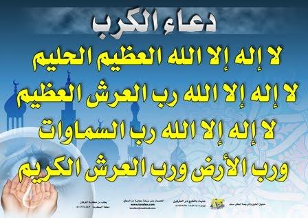 عشاق الإسلام دعاء الكرب
