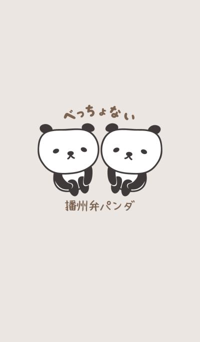 Cute Panda theme for Bansyu dialect