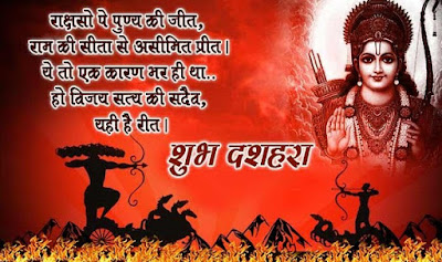 Happy Dussehra Quotes Hindi images