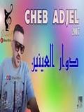 Cheb Adjel-Douar Elainine 2017