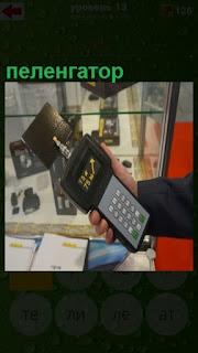 в руке мужчины работающий прибор пеленгатор