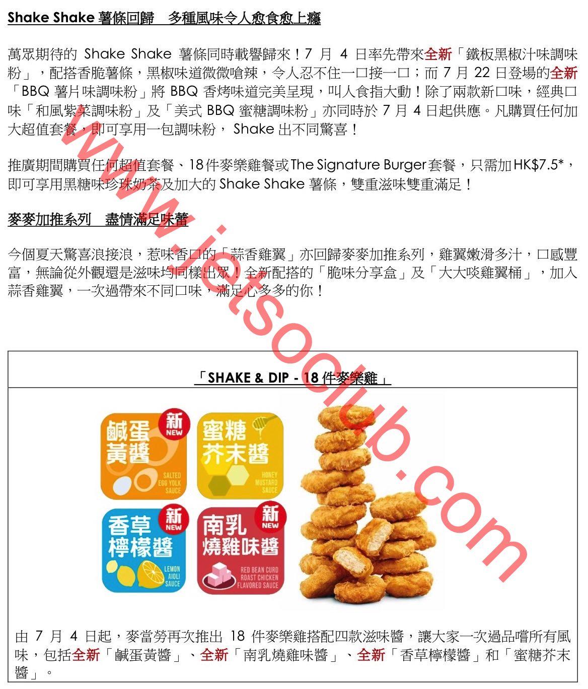 麥當勞:18件麥樂雞/Shake Shake薯條 強勢回歸(4/7起) ( Jetso Club 著數俱樂部 )