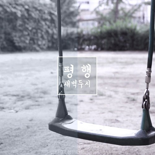 Two in the Morning – 평행 – Single