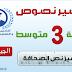 تحضير نص الصحافة لغة عربية للسنة الثالثة متوسط الجيل الثاني