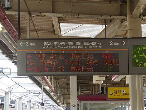 東武日光線直通 特急 スペーシア日光17号 東武日光行き 100系(2017GW運行)