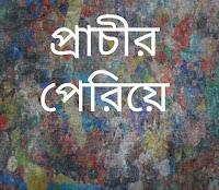 বাংলা প্যাকেজ নাটক প্রাচীর পেরিয়ে। মাসুদ রানা সিরিজ উপন্যাস পিশাচ দ্বীপ।