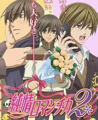 Junjou Romantica 2 - VietSub (2008)