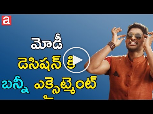 Allu Arjun Responds on 500 and 1000 Notes Ban