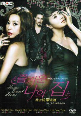Xem Phim Ngoại Tình - Hàn Quốc 2010