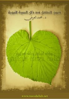 كتاب فنون التعامل في ظل السيرة النبوية14