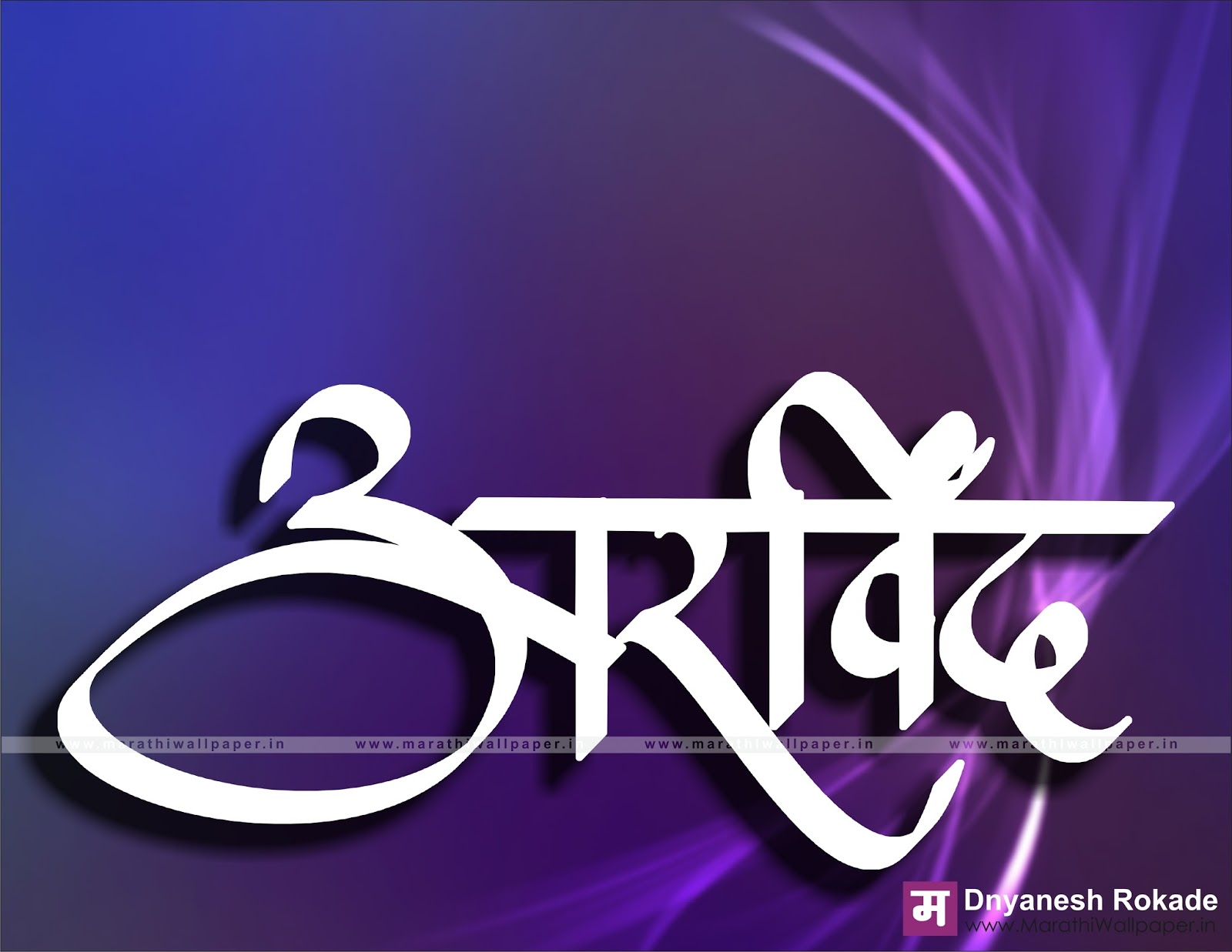 Arvind name wallpaper marathi calligraphy dnyanesh