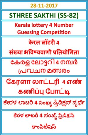 4 Number Guessing Competition STHREE SAKTHI SS-82