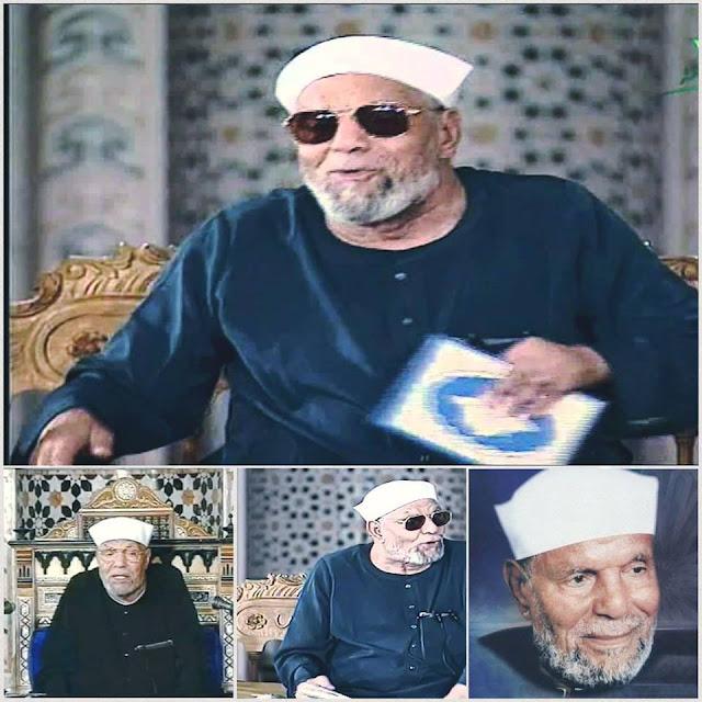 السيرة الذاتية للشيخ محمد متولى الشعراوى وفيديو تطاول فريدة الشوباشي عليه