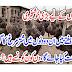 Shehriyoon Ke Liye Bari Khushkhabri | Raaztv