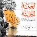 كتاب لعبة الحداثة بين الجنرال والباشا pdf د. علي مبروك