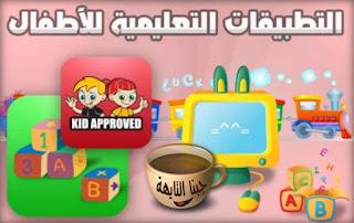 ماهي افضل برامج تعليمية للاطفال اندرويد apk مجانا برابط مباشر