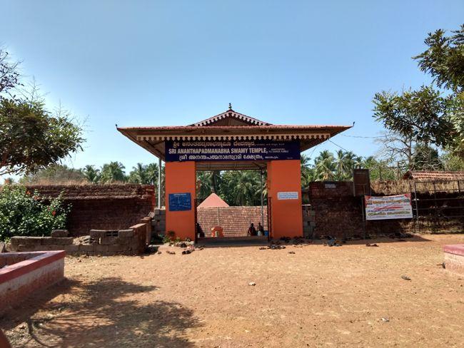 Ananthapura Lake Temple Entrance Archway