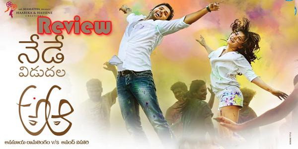 A..Aa Telugu Movie Review