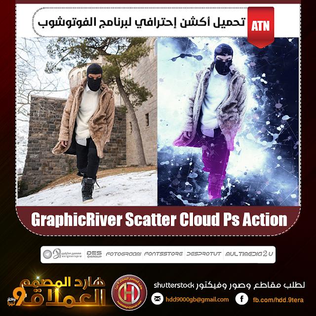 تحميل أكشن إحترافي للفوتوشوب Scatter Cloud Ps Action
