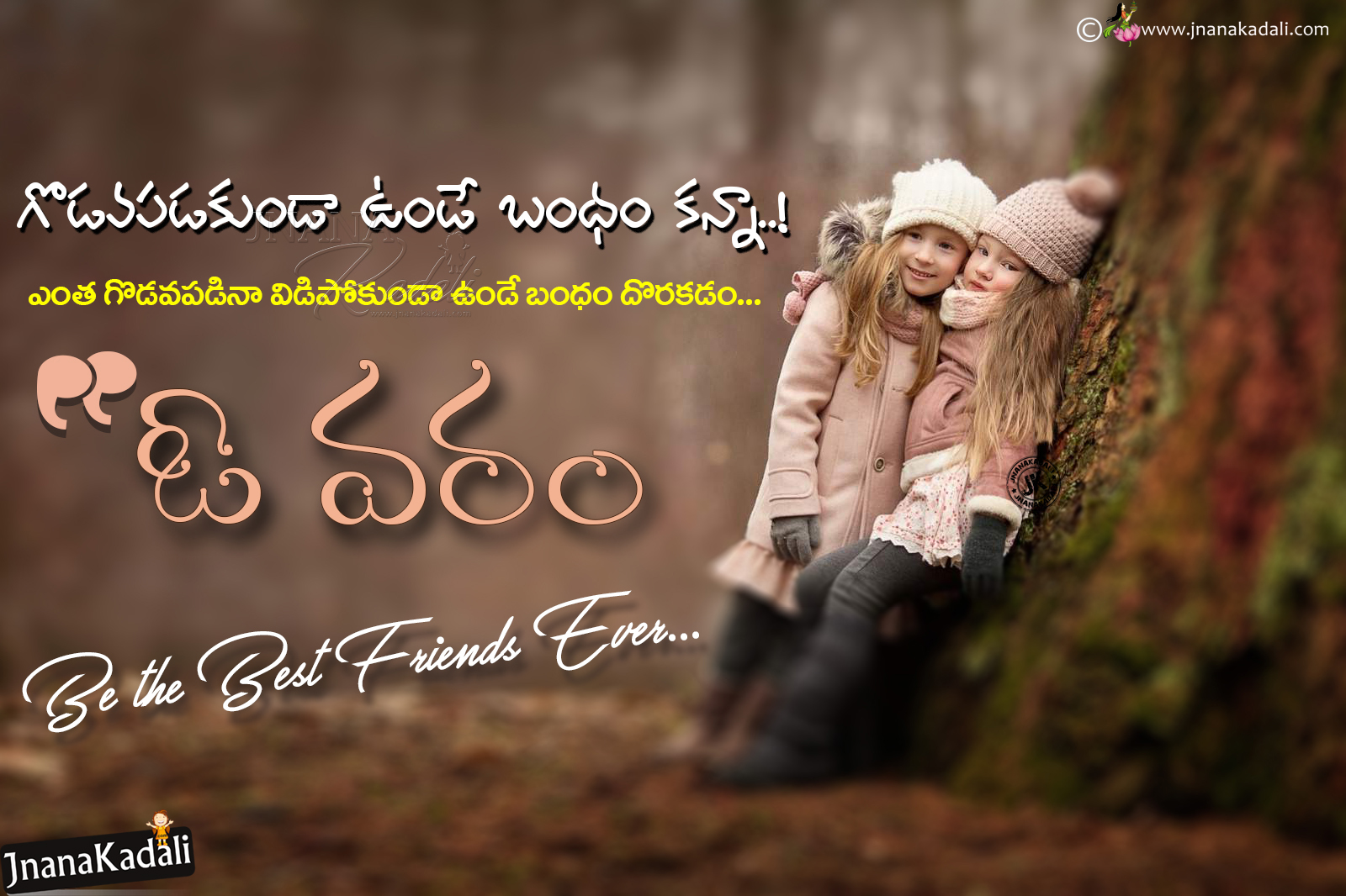 Cute Relationship Quotes Messages In Telugu The Best Relationship