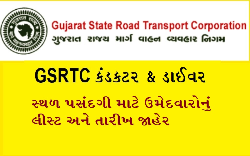 GSRTC Conductor & Driver Choice Filling 2019