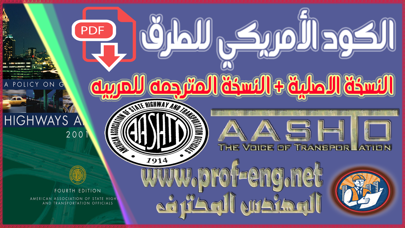 كود الاشتو مترجم pdf | الكود الامريكي للطرق - النسخة الاصليه + النسخة المترجمه | AASHTO Highway