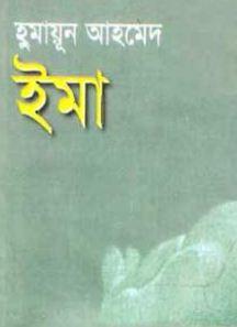 Pdf Book Humayun Ahmed