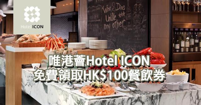 自助餐控留意!學生/教職員 登記電郵即獲唯港薈Hotel Icon HK$100餐飲券