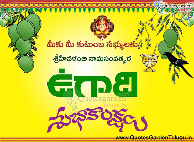 Ugadi Telugu New year wishes greetings
