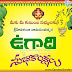 Ugadi Telugu New Year wishes Greetings messages