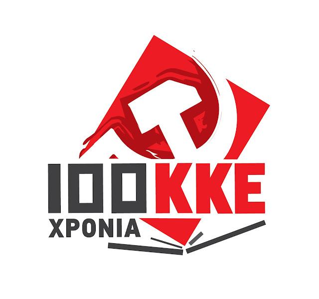 """Εκδήλωση του ΚΚΕ στο Άργος με θέμα: """"Οι παραγωγικές δυνατότητες της Ελλάδας για την κάλυψη της διατροφής του λαού"""""""