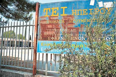 Ψήφισμα του Δήμου Ηγουμενίτσας για το ΤΕΙ Ηπείρου