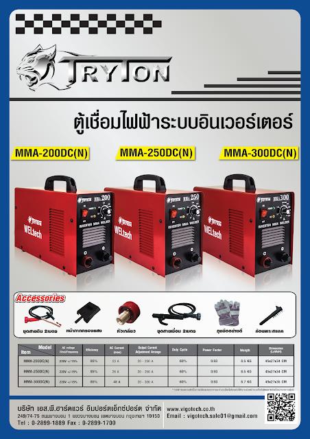 โบว์ชัวร์ TRYTON ตู้เชื่อมไฟฟ้า 300A อินเวอร์เตอร์