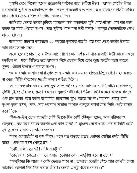 Free choti in bangla pdf bladesmasher.