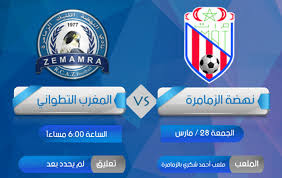 مشاهدة مباراة نهضة الزمامرة والمغرب التطواني بث مباشر بتاريخ 01 / مارس / 2020 الدوري المغربي