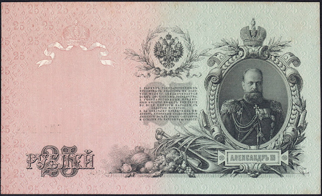 Russia 25 Rubles banknote 1909 Tsar Alexander III, Emperor of Russia, King of Poland, and Grand Duke of Finland