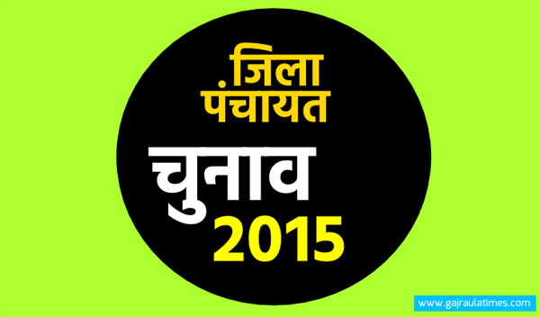 zila-panchayat-election-2015