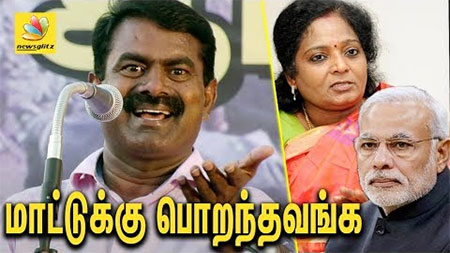 Seeman Funny Speech about Beef Ban | Tamilisai Soundararajan, Modi