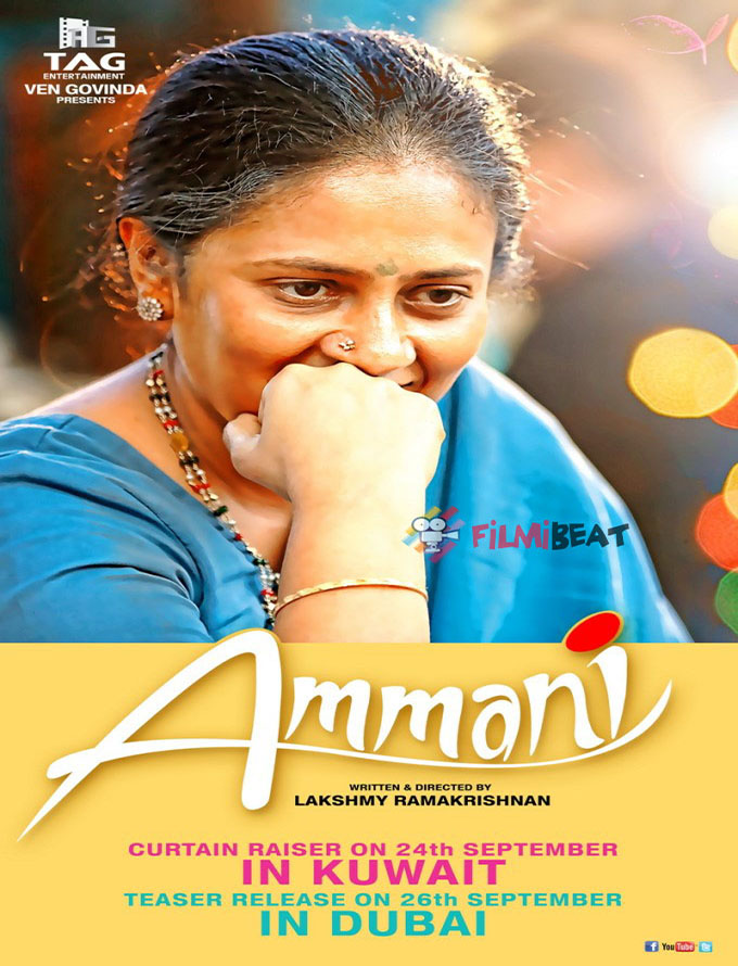 Ammani Tamil Movie Download HD Full Free 2016 720p Bluray thumbnail