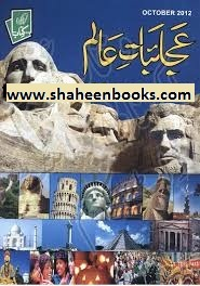 Ajaibaat-e-Alam Download Pdf